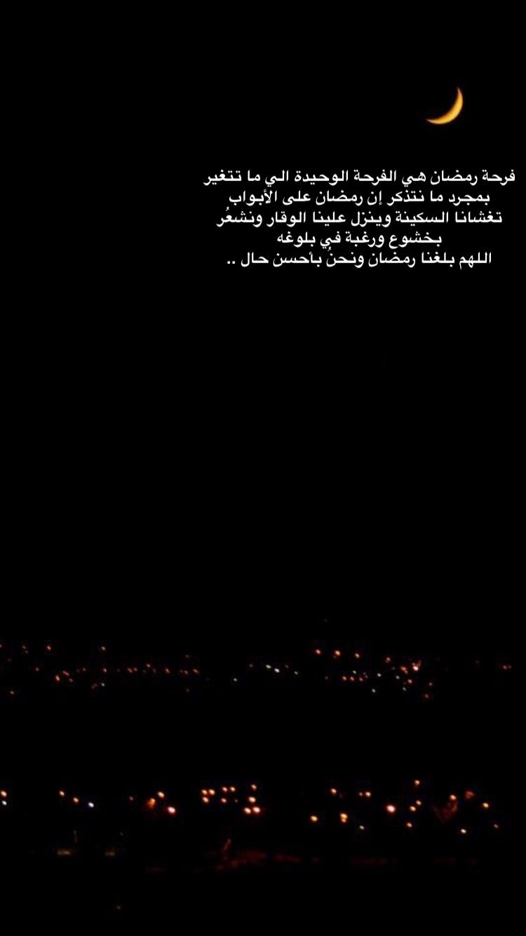 رمضان شهر رمضان ليلة القدر Movie Posters Sayings Poster