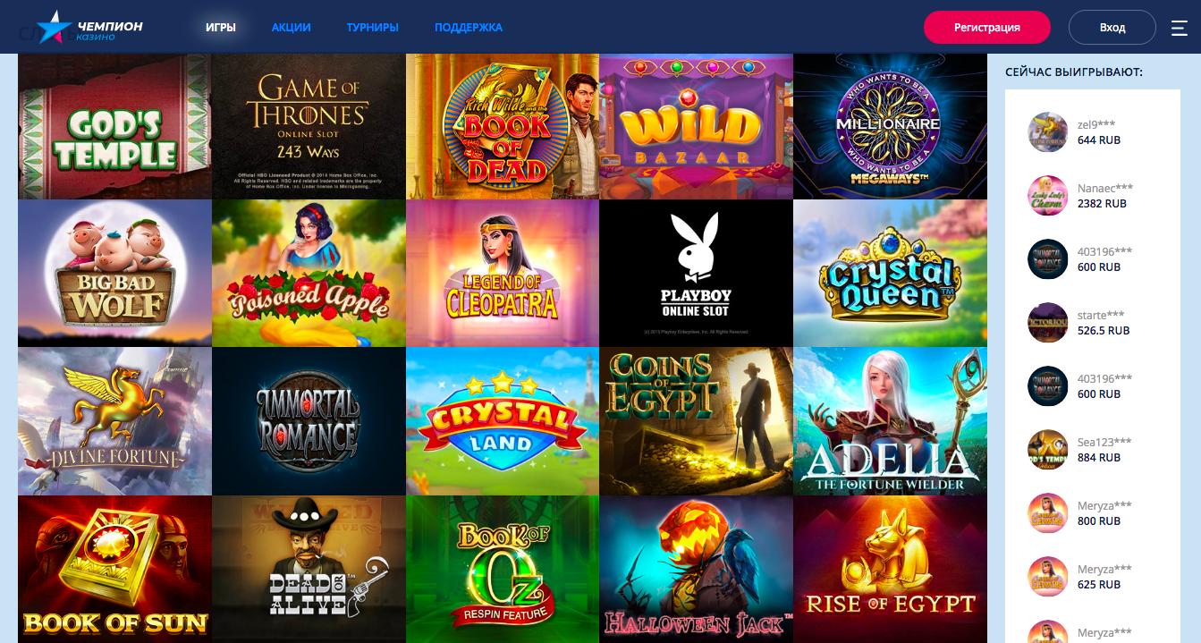 официальный сайт рабочее зеркало казино чемпион