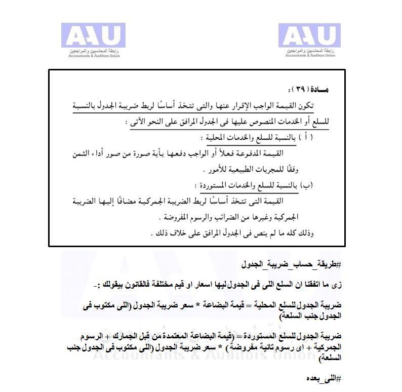 تهتم مدونة محاسب مصري بمواكبة كل جديد يتعلق بالعلوم المحاسبية والمالية والادارية Blog Post Blog Posts