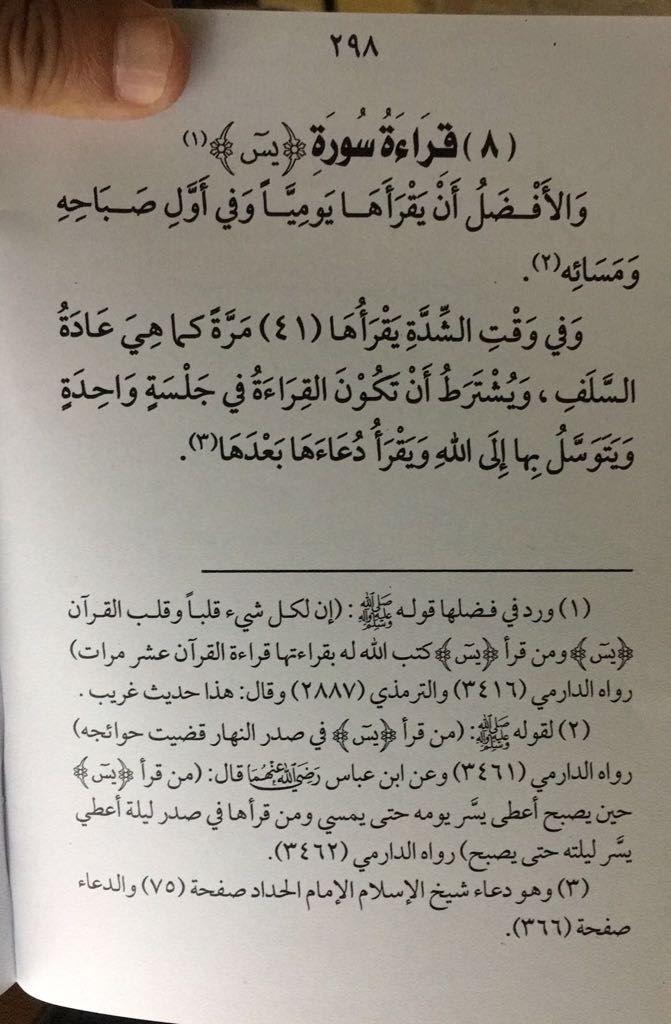 ورد سورة يس الشريفة الممتزج بالدعاء Islamic Inspirational Quotes Quran Quotes Verses Quran Quotes Inspirational