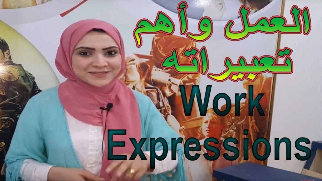 تعليم اللغة الانجليزية الكلام عن العمل واهم تعبيراته Daily Work Expr Tv Set Design Learn English Learning