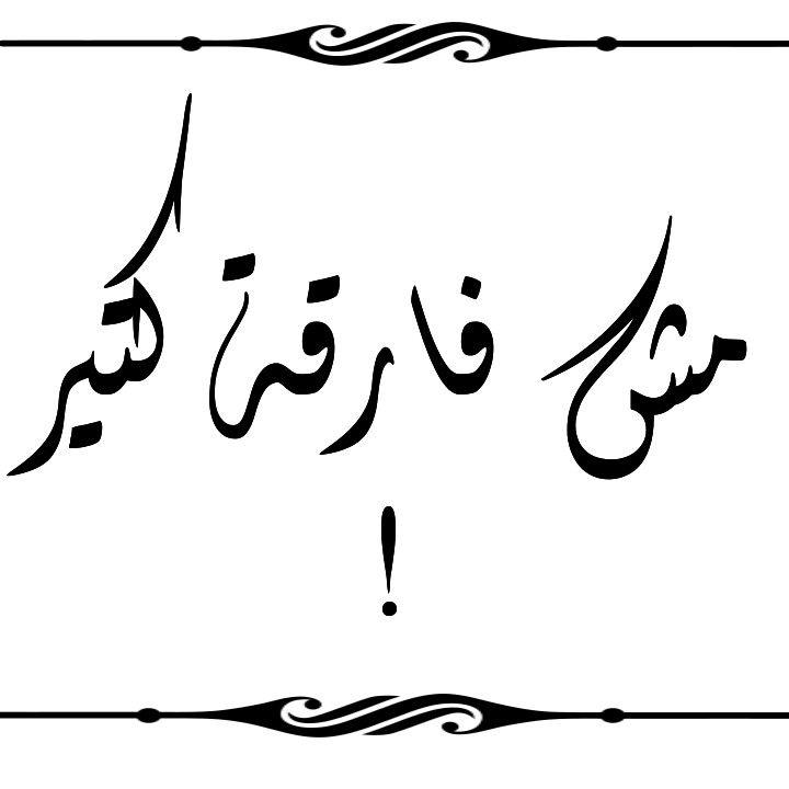 مش فارقة كتير Calligraphy Arabic Calligraphy