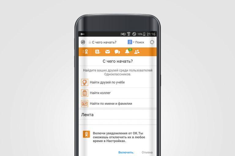 Odnoklassniki Moya Stranica Vhod Bez Parolej I Loginov Samsung Galaxy Galaxy Samsung Galaxy Phone
