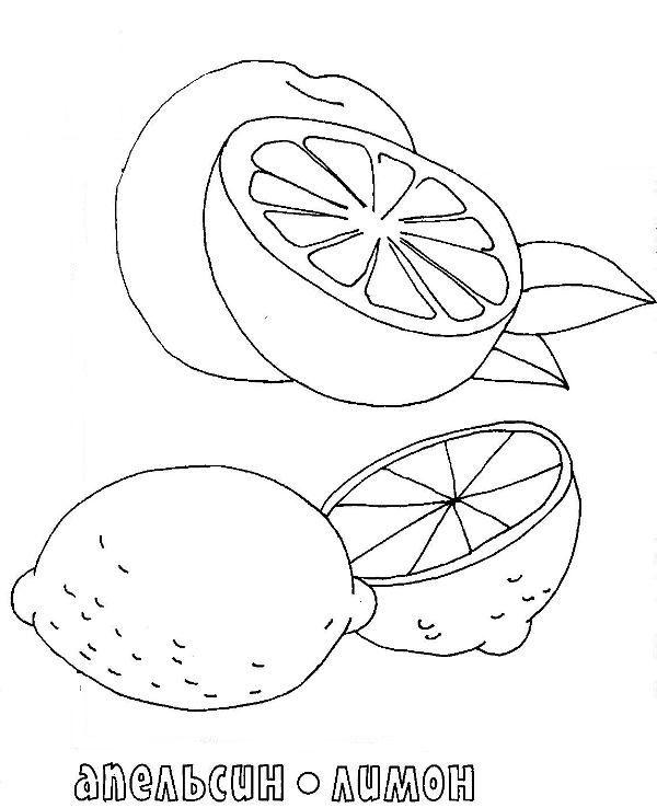 Раскраски овощи и фрукты| бесплатно скачать, распечатать ...