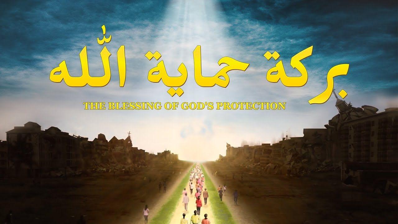 فيلم مسيحي 2019 بركة حماية الله تلق ي حماية الله في الكوارث
