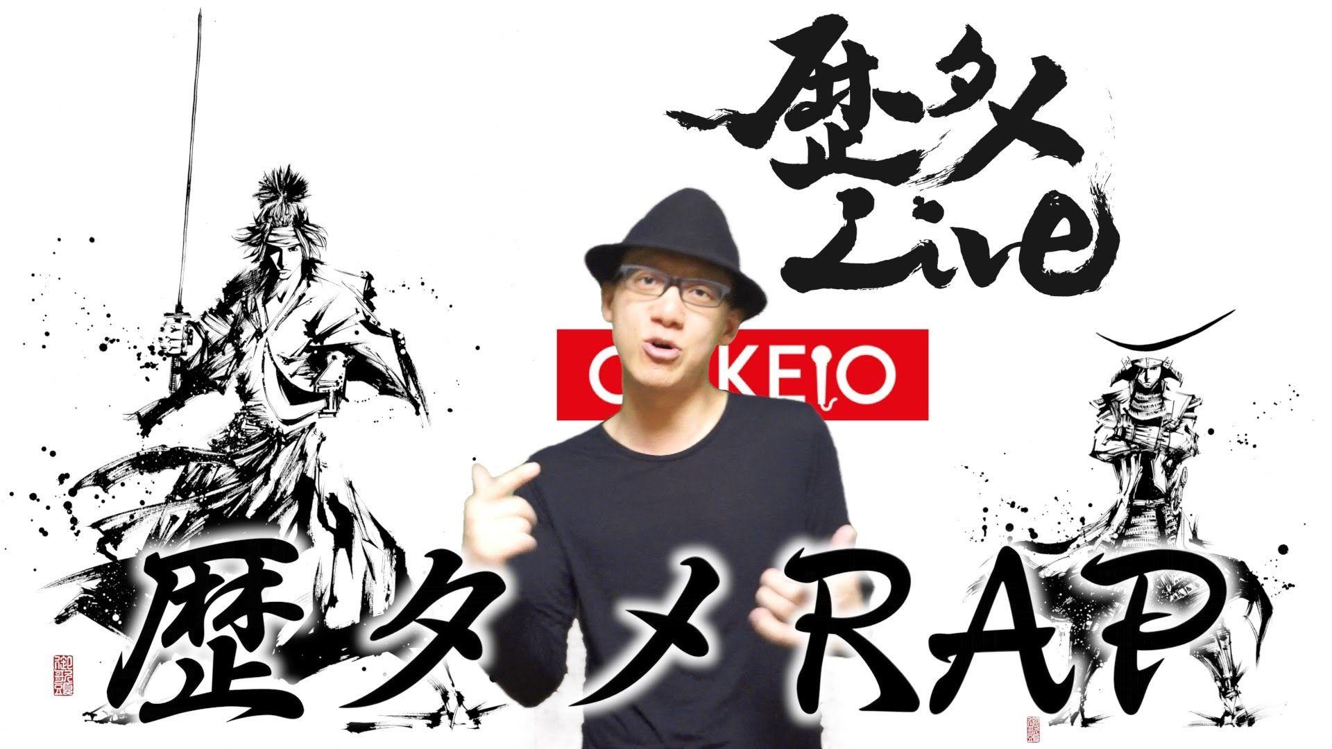 【歴タメRAP】 〜歴タメLIVE公式テーマソング〜 by Co.慶応