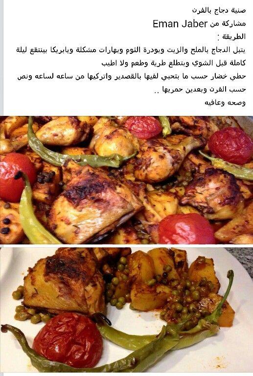 صينية دجاج بالفرن Cooking Cooking Recipes Recipes