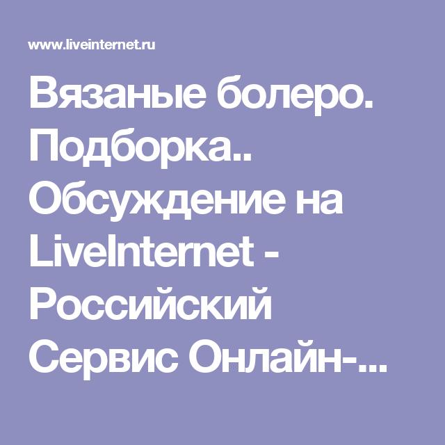 Вязаные болеро. Подборка.. Обсуждение на LiveInternet - Российский Сервис Онлайн-Дневников