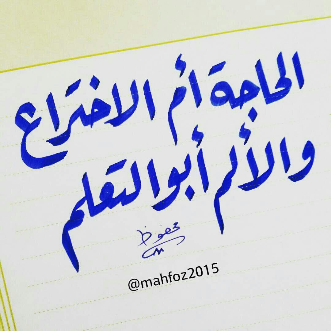 الحاجة أم الاختراع والألم أبو التعلم خط عربي Calligraphy Quotes Arabic Calligraphy