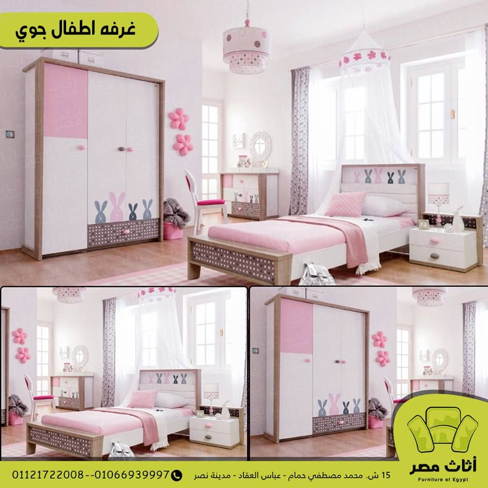 غرفه اطفال جوي 2019 Loft Bed Kids Bedroom Room