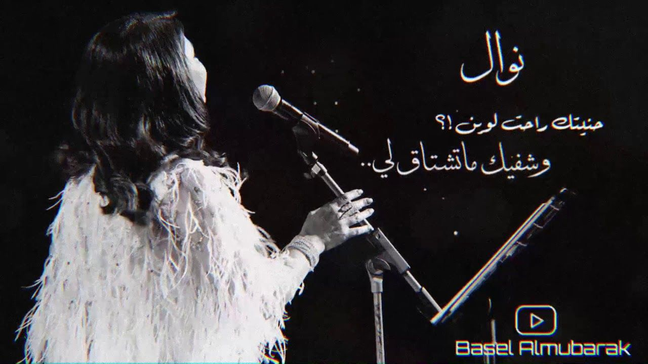 نوال الكويتيه حنيتك راحت لوين وشفيك ما تشتاق لي Hq Youtube Concert