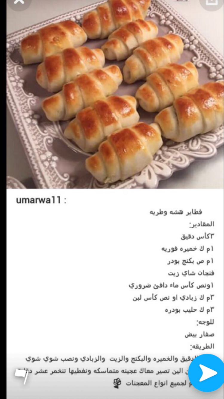 Pin By Mona El Roo7 On معجنات Cooking Recipes Desserts Arabic Food Food Receipes