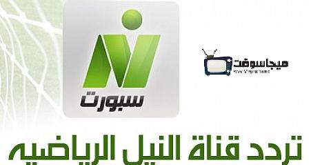 تردد قناة النيل الرياضية 2020 الارضية الجديد بالتفصيل موقع برامجنا Sporting Live Gaming Logos Logos