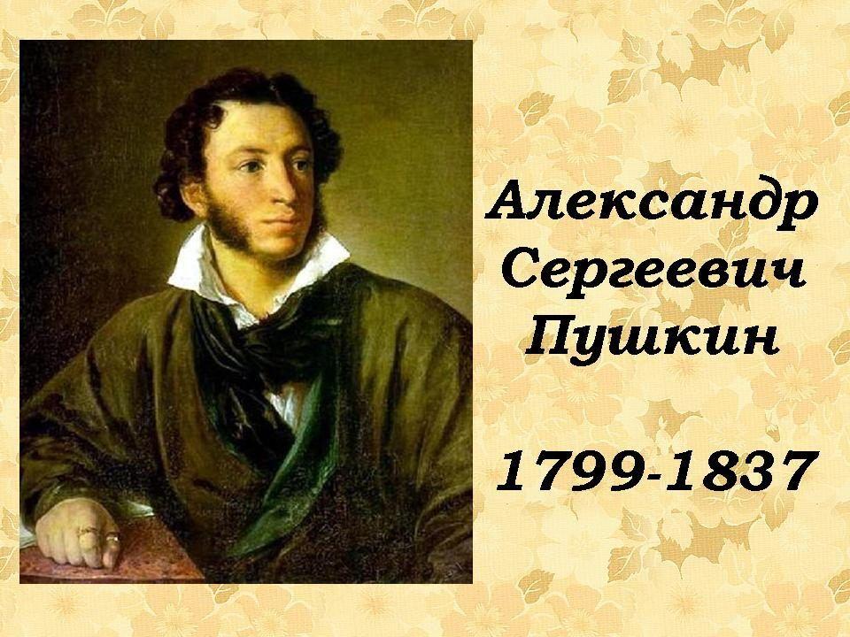 Книги пушкин скачать бесплатно
