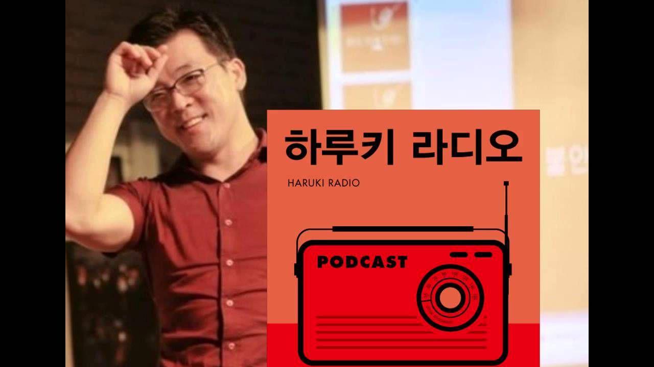 김현철 정신과 전문의와 하루키를 말하다