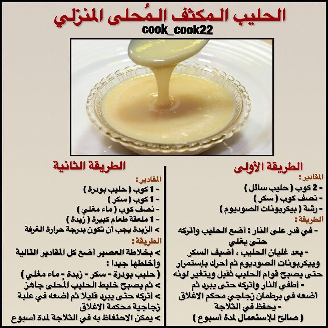 طريقة عمل الحليب المكثف في البيت Condensed Milk Cook Cook22 Tunnocks Tea Cakes Desert Recipes Yummy Food Dessert
