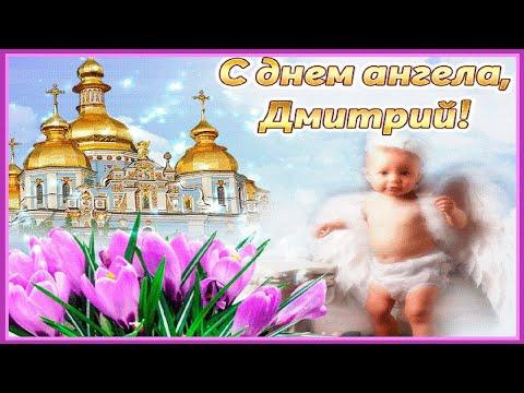 pozdravleniya-s-dnem-dmitriya-otkritki