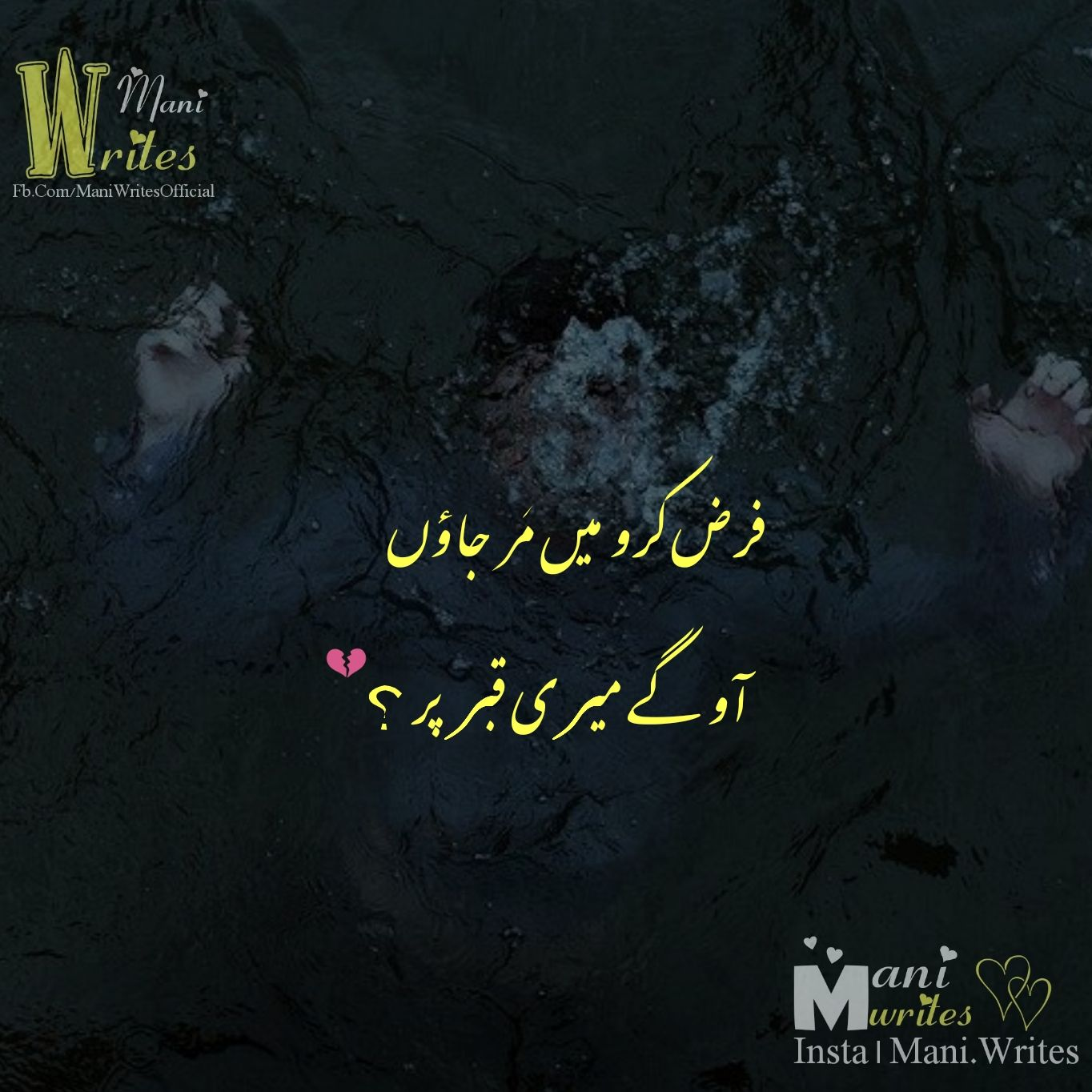 Mani Writes Farz Kro Main Mar Jaoun Ao Ge Meri Qabar Par Life Quotes Touching Quotes Quotes