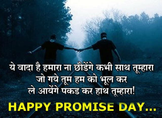 Promise Day Quotes In Hindi Promise Day Quotes Pinterest