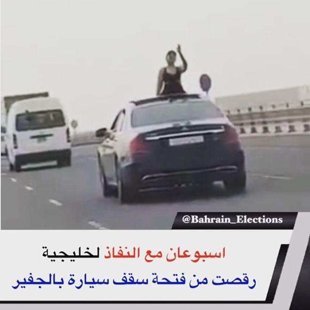 البحرين بالفيديو اسبوعان مع النفاذ لخليجية رقصت من فتحة سقف سيارة بالجفير حكمت المحكمة الصغرى الجنائية بالحبس أسبوعين مع النفاذ على خليجية 30 Car Bahrain