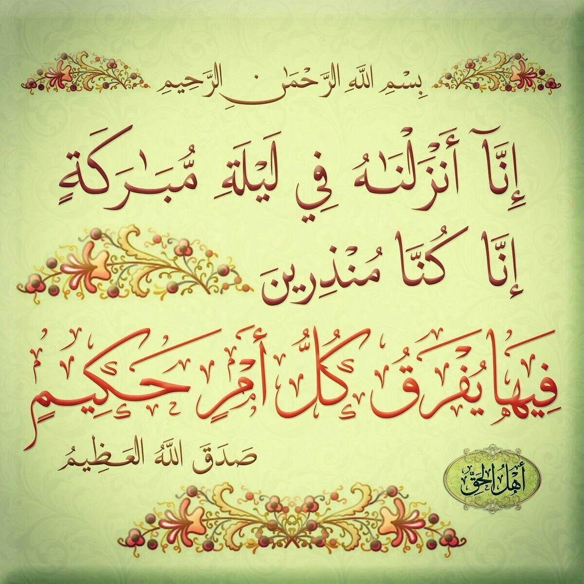 ٢٢ اللهم لا إله إلا أنت عزيز عليم واسع حكيم سبحانك وبحمدك جل جلالك وعظم تعظيمك لكتابك المبين المنزل على عظيمك النذير المبين Prayer For The Day Quran Prayers