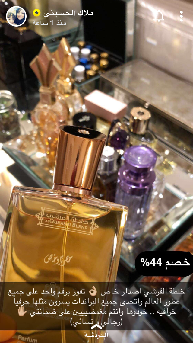 Pin By Raghd On عنايه امي Perfume Scents Beauty Perfume Fragrances Perfume