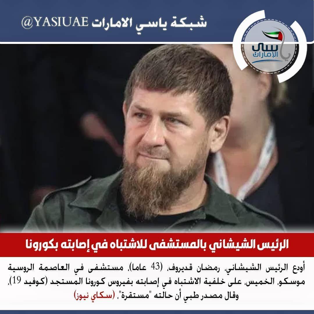 رئيس الشيشان يدخل المستشفى إثر الاشتباه بـ كورونا Www Yasiuae Net ياسي الامارات شبكة ياسي الامارات شبكة ياسي Incoming Call Incoming Call Screenshot Egl