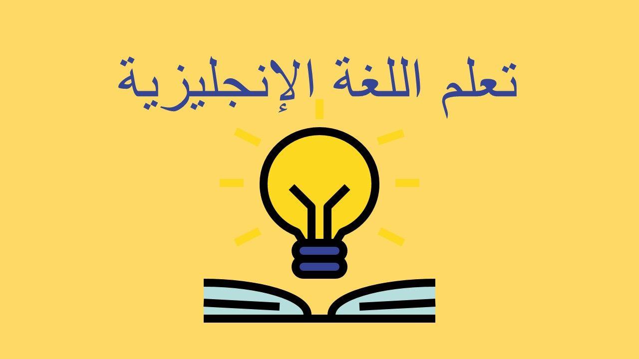 تعلم اللغة Learn English Vocabulary Learning