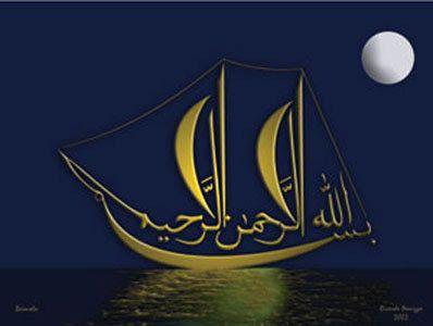 Bism Allah Alrahman Alraheem 400 Pix Kaligrafi
