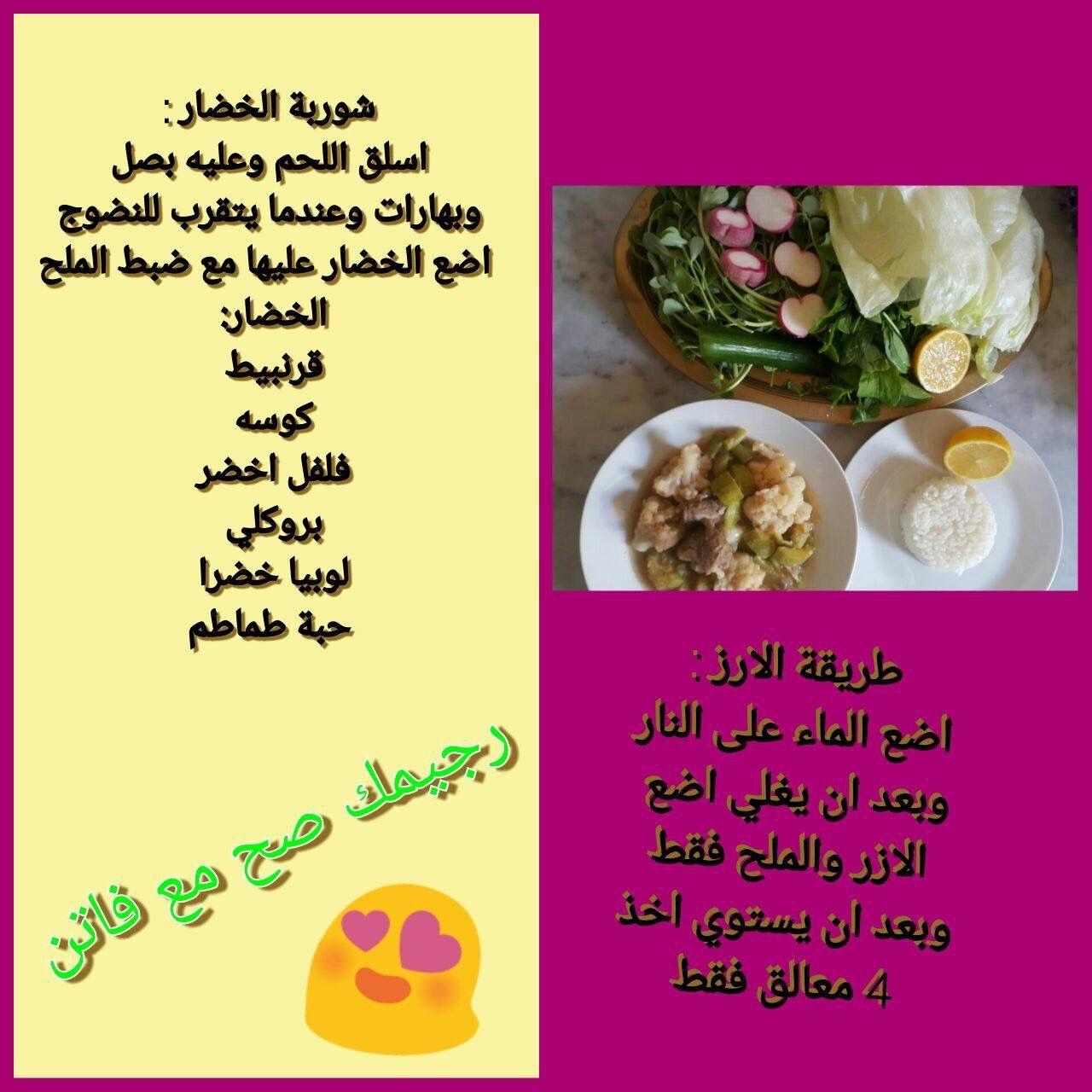 Pin By Azhar Aldaghry On رياضة و خلطات للتنحيف Food Breakfast Eggs