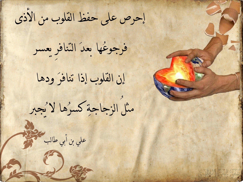 إحرص على حفظ القلوب من الأذى Calligraphy Arabic Calligraphy