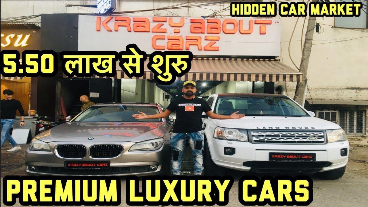 Premium Luxury Car Under 6 Lakh Hidden Second Hand Car Market