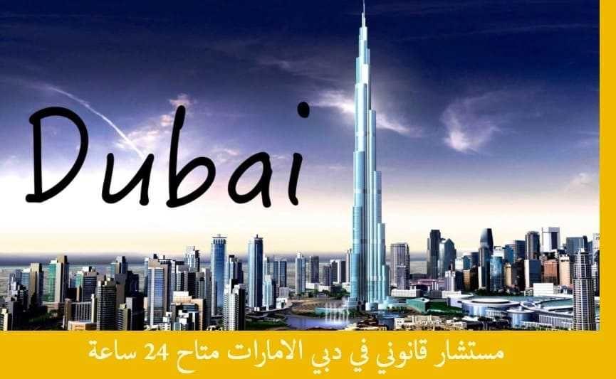 افضل محامي في إمارة دبي Dubai Good Lawyers Weather