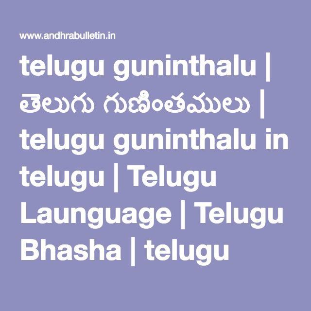telugu guninthalu | తెలుగు గుణింతములు