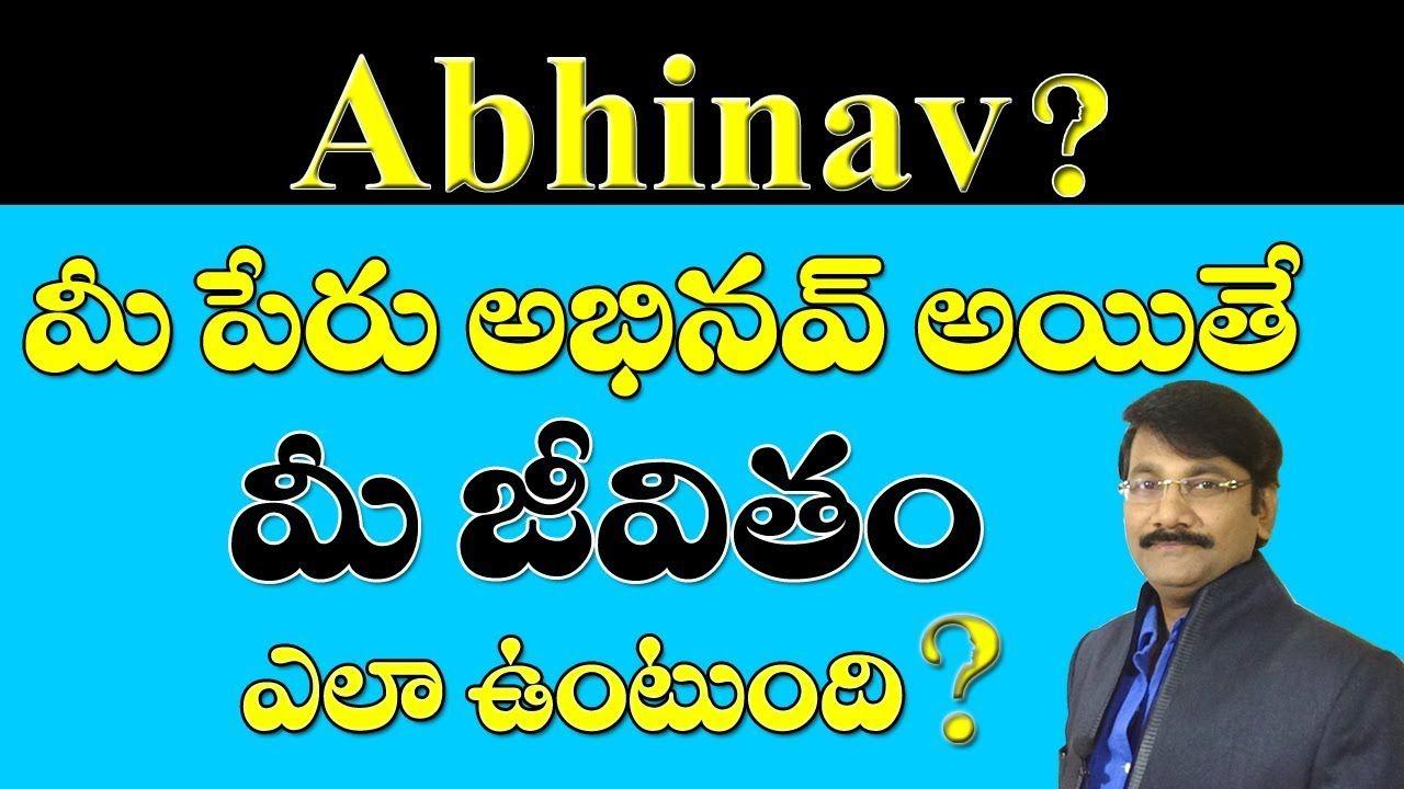 Astrology details of name Abhinav