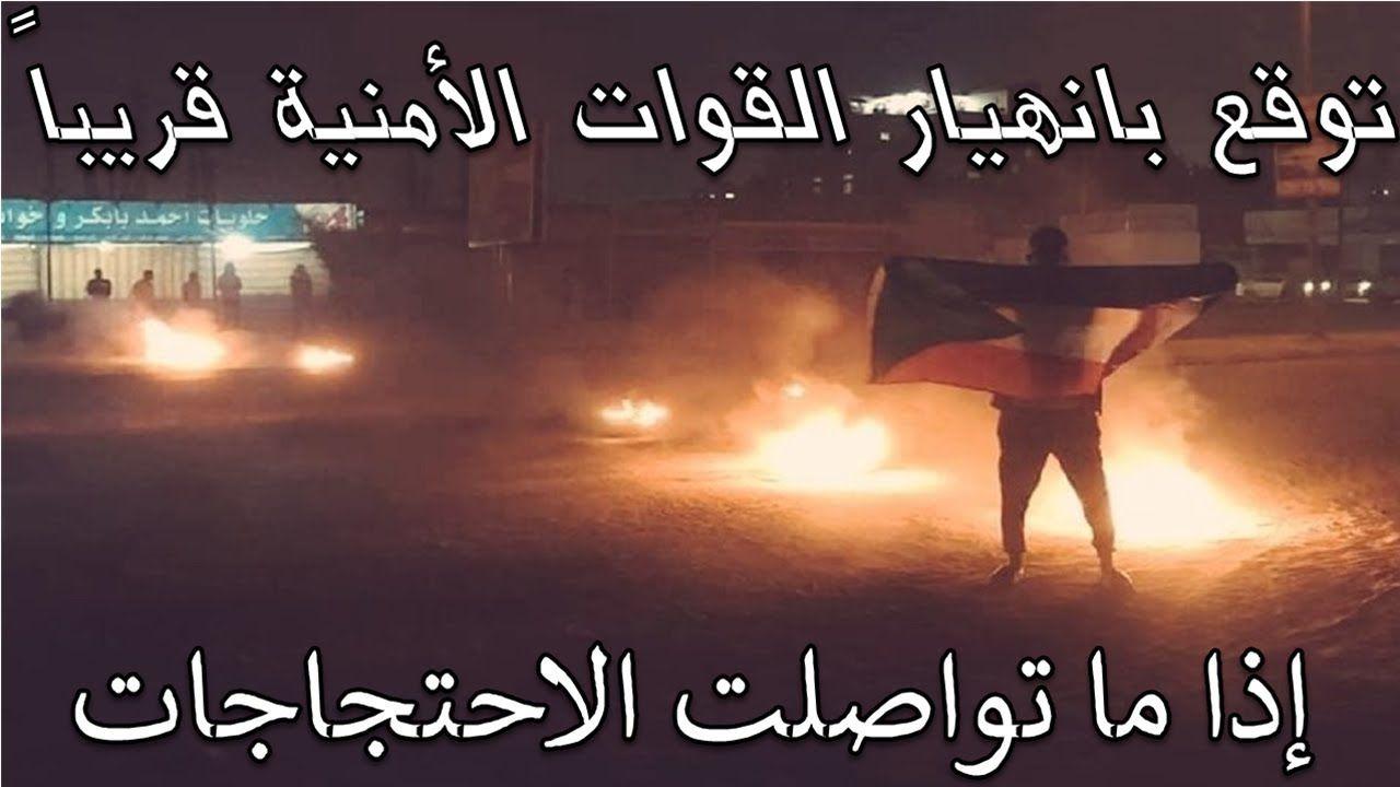 نائب رئيس الوزراء السوداني السابق يتوقع انهيار القوات الأمنية قريبا Movie Posters Movies Poster