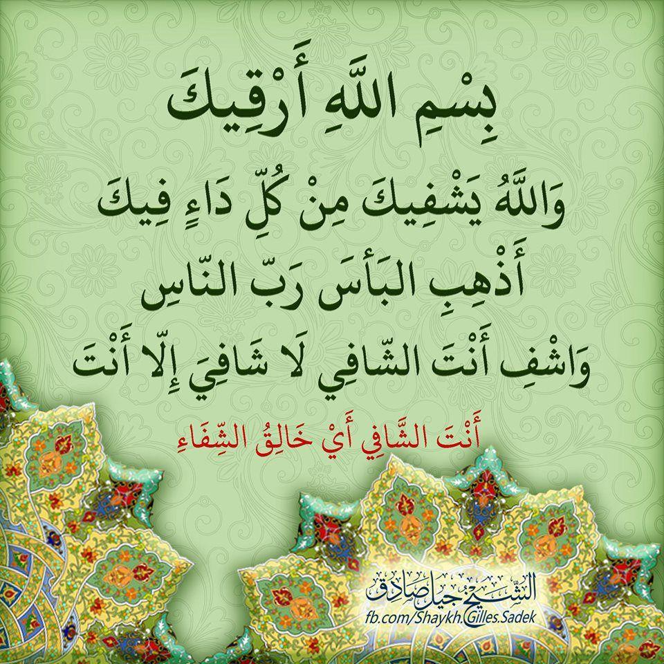 Shaykh Gilles Sadek Islamic Pictures Islam Duaa Islam