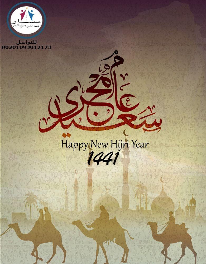 عام هجري سعيد Hijri Year Poster Happy