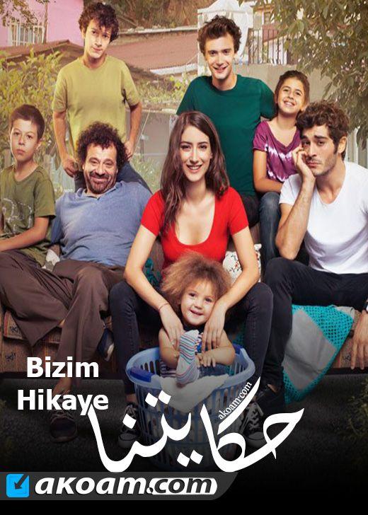 مسلسل  قصتنا - الحلقة 111 المائة وحادية عشر مدبلجة للعربية HD