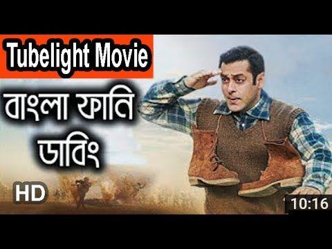 Tubelight Movie Bangla Funny Dubbing || Dim Light || Salman Khan || Soha...