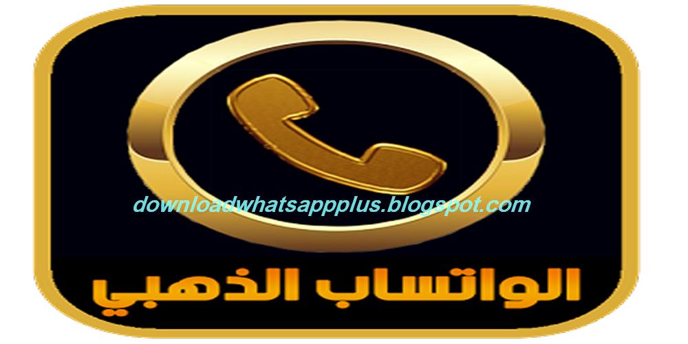 تحميل احدث واتس اب بلس الذهبي ابو عرب من ميديا فاير2020 Whatsapp Plus Gold Abo3rab تحميل احدث واتس اب بلس الذهبي ابو عرب من School Logos Cal Logo Logos