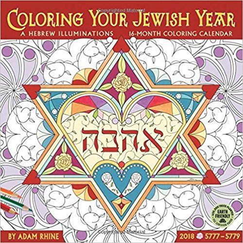 Coloring Your Jewish Year 2018 Wall Calendar: A Hebrew ...