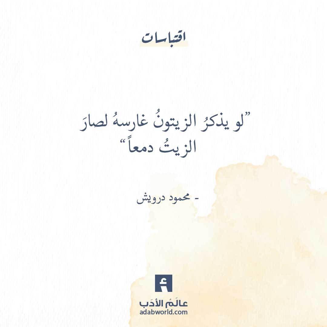 محمود درويش عالم الأدب اقتباسات من الشعر العربي والأدب العالمي Words Quotes Good Day Quotes Favorite Book Quotes
