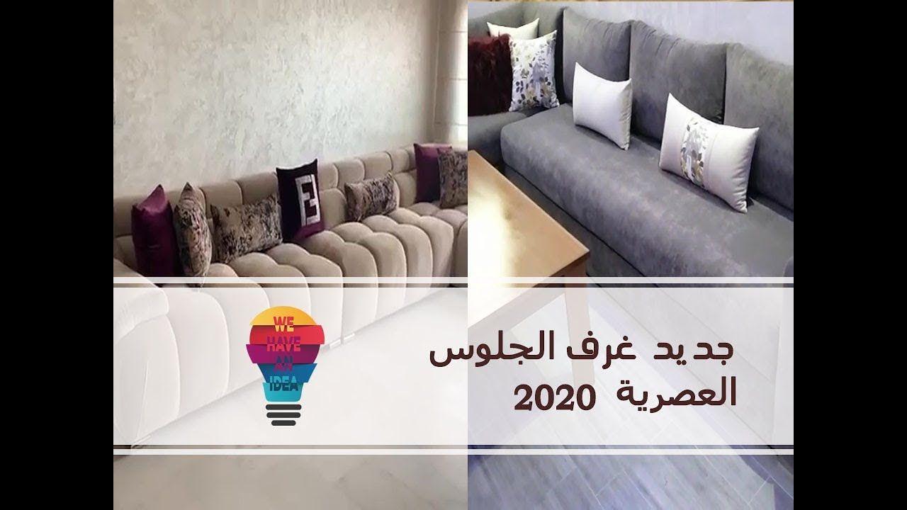 جديد غرف الجلوس العصرية Sejour Moderne 2020 Home Decor Sofa Furniture