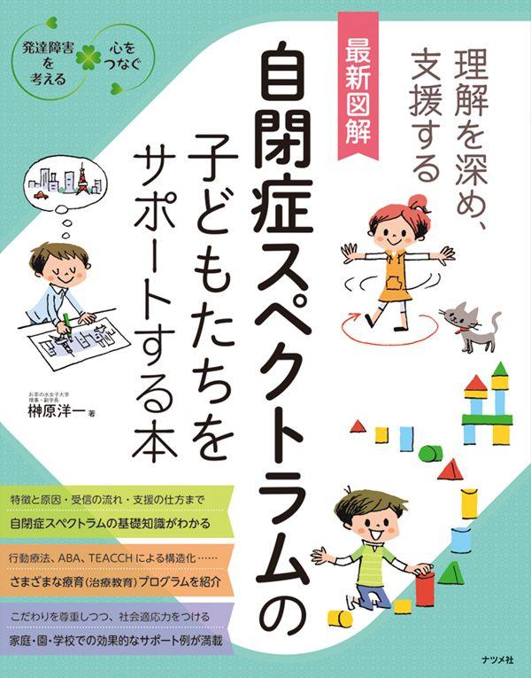 最新図解 自閉症スペクトラムの子どもたちをサポートする本 自閉症
