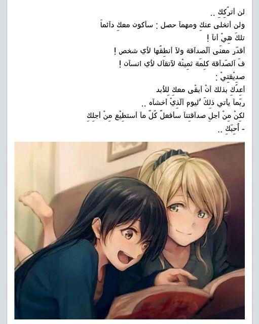 سمسومة هاي مني الك | like it | Arabic quotes, Islamic quotes