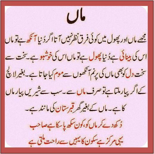 Happy mothers day images with quotes in urdu