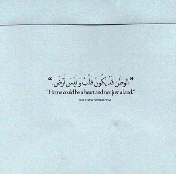 وطن حنين نوستولوجيا Arabic Quotes Quotes Sayings