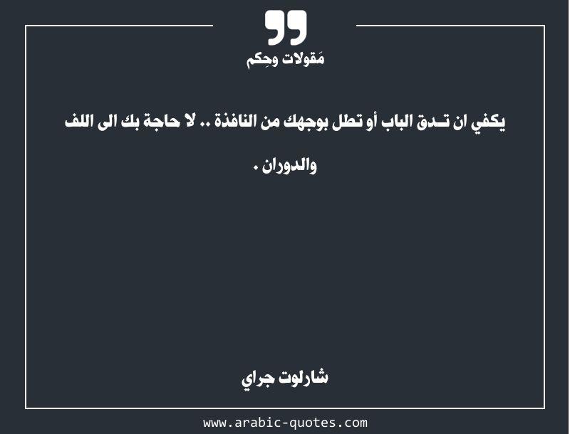 يكفي ان تـدق الباب أو تطل بوجهك من النافذة لا حاجة بك الى اللف والدوران Quotes عربي عربية Quoteoftheday Book Cit Wisdom Quotes Quotes Arabic Quotes