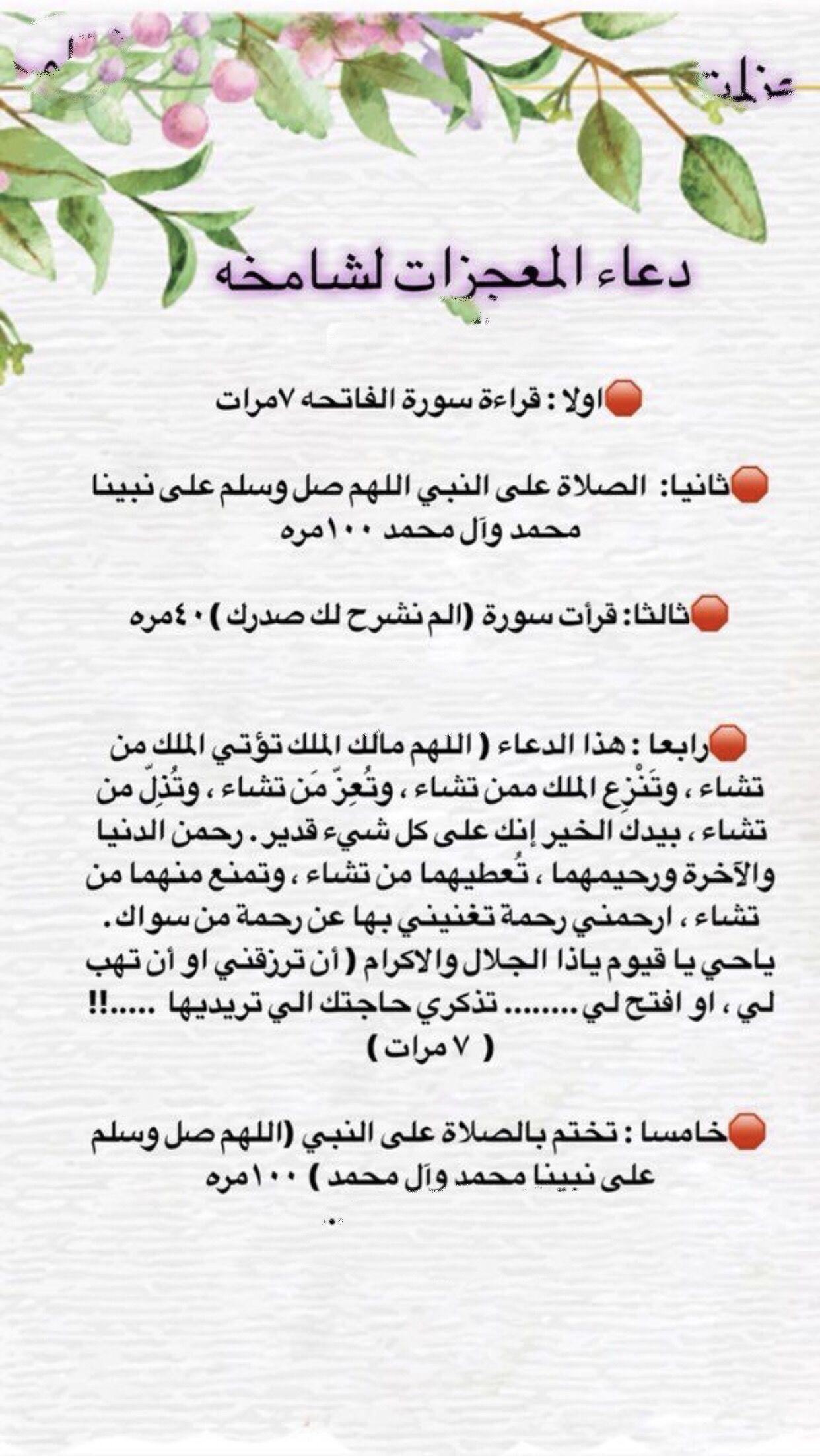 Epingle Par Farida Sur أدعية Coran Recitation Du Coran Vie Motivation